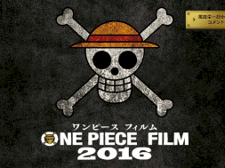 One-Piece-Film-2016