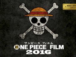 One-Piece-Film-2016