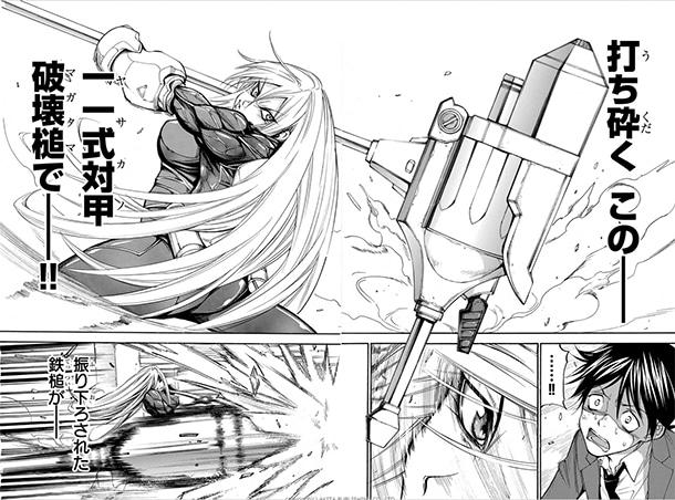 versus earth kurokawa
